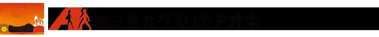 株式会社 クスリのアオキホールディングス